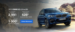 June 2019 BMW X3 OEM Offer French